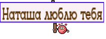 Наташа люблю тебя