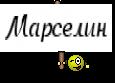 Марселин