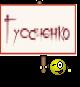 Гусаченко