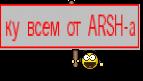 ку всем от ARSH-а