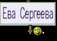 Ева Сергеева