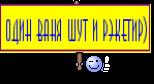 Один Ваня шут и рэкетир)