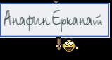 Анафин Ерканат