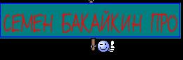 СЕМЕН БАКАЙКИН ПРО