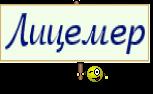 Лицемер