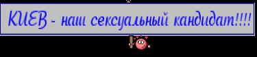 КИЕВ - наш сексуальный кандидат!!!!