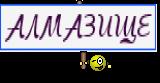 АЛМАЗИЩЕ
