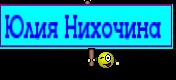 Юлия Нихочина
