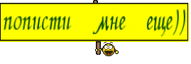 пописти мне еще))