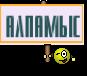 алпамыс