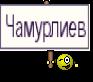 Чамурлиев