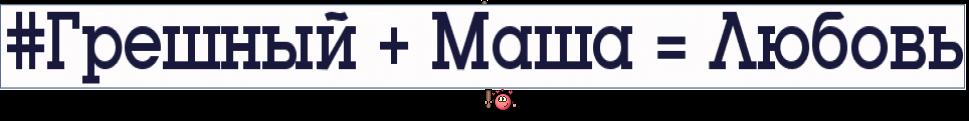 #Грешный + Маша = Любовь