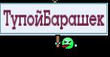 ТупойБарашек
