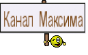Канал Максима