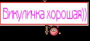 Викуличка хорошая))