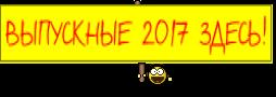 ВЫПУСКНЫЕ 2017 ЗДЕСЬ!