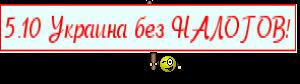 5.10 Украина без НАЛОГОВ!