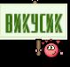 ВиКуСиК