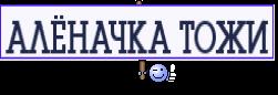 АЛЁНАЧКА ТОЖИ