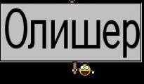 Олишер