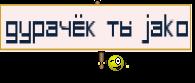 Дурачёк ты Jako