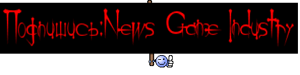 Подпишись:News Game Industry