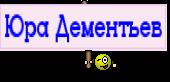 Юра Дементьев