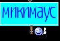 микимаус