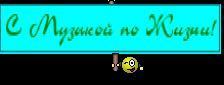 С Музыкой по Жизни!