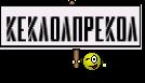 кеклолпрекол