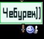 Чебурек))