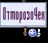 Отморозо4ек