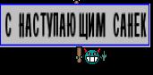 С НАСТУПАЮЩИМ САНЕК