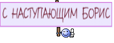 С НАСТУПАЮЩИМ БОРИС