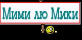 Мими лю Мики