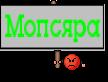 Мопсяра