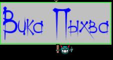 Вика Пыхва
