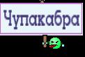 Чупакабра
