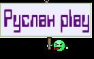 Руслан play
