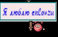 Я люблю enlov.ru