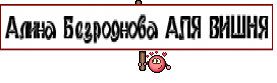 Алина Безроднова АЛЯ ВИШНЯ