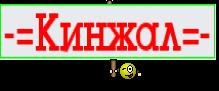 -=Кинжал=-