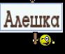 Алешка