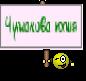 Чумакова юлия