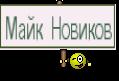 Майк Новиков