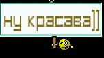 Ну красава))
