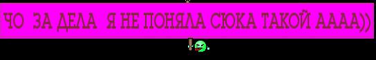 ЧО  ЗА ДЕЛА  Я НЕ ПОНЯЛА СЮКА ТАКОЙ АААА))