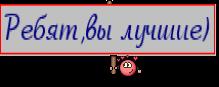 Ребят,вы лучшие)