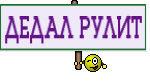 ДЕДАЛ РУЛИТ