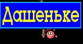Дашеньке